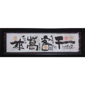 絵画 インテリア アートポスター 壁掛け (額縁 アートフレーム付き) 御木幽石 福らんま 「千客満来」|touo