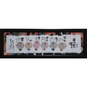 絵画 インテリア アートポスター 壁掛け (額縁 アートフレーム付き) 御木幽石 福らんま 「日々是倖日」|touo