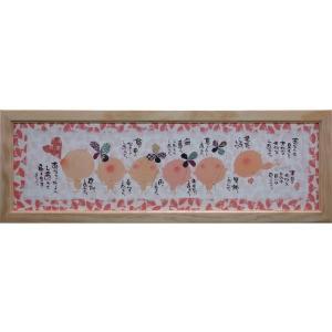 絵画 インテリア アートポスター 壁掛け (額縁 アートフレーム付き) 御木幽石 福らんま 「あなたの足もと」|touo