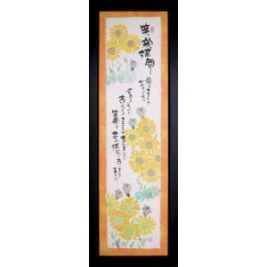 絵画 インテリア アートポスター 壁掛け (額縁 アートフレーム付き) 御木幽石 福らんま 「笑顔満開」|touo