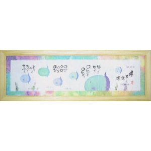 絵画 インテリア アートポスター 壁掛け (額縁 アートフレーム付き) 御木幽石 福らんま 「優友悠遊」|touo