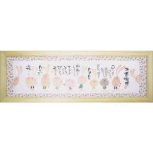絵画 インテリア アートポスター 壁掛け (額縁 アートフレーム付き) 御木幽石 福らんま 「天真爛漫」|touo