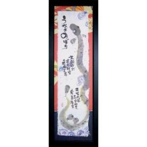 絵画 インテリア アートポスター 壁掛け (額縁 アートフレーム付き) 御木幽石 福らんま 「うなぎのぼり」|touo