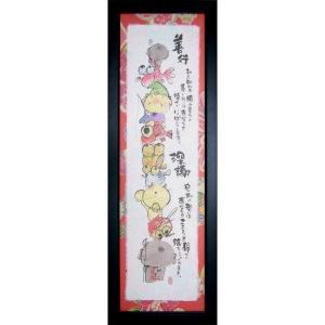絵画 インテリア アートポスター 壁掛け (額縁 アートフレーム付き) 御木幽石 福らんま 「善行」|touo