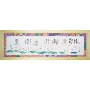 絵画 インテリア アートポスター 壁掛け (額縁 アートフレーム付き) 御木幽石 福らんま 「長楽無極」|touo