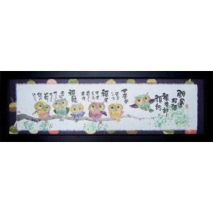 絵画 インテリア アートポスター 壁掛け (額縁 アートフレーム付き) 御木幽石 福らんま 「開運招福」|touo