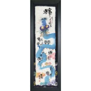 絵画 インテリア アートポスター 壁掛け (額縁 アートフレーム付き) 御木幽石 福らんま 「輝」|touo