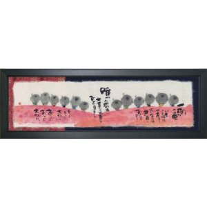 絵画 インテリア アートポスター 壁掛け (額縁 アートフレーム付き) 御木幽石 福らんま 「一期一会」|touo