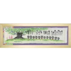 絵画 インテリア アートポスター 壁掛け (額縁 アートフレーム付き) 御木幽石 福らんま 「たくさん」|touo