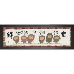 絵画 インテリア アートポスター 壁掛け (額縁 アートフレーム付き) 御木幽石 福らんま 「友」|touo