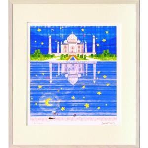 版画 リトグラフ ピエゾグラフ はりたつお作 「タージ・マハル(インド)」 四っ切|touo