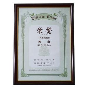 賞状額縁 フレーム 許可証額縁 木製 栄誉(ほまれ)|touo