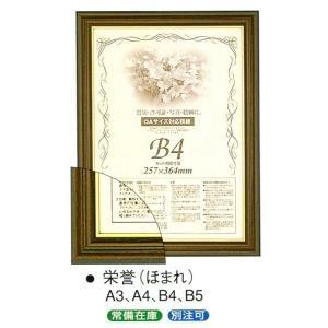 額縁 OA額 ポスター額縁 木製フレーム 栄誉(ほまれ) B4サイズ|touo