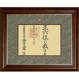 叙勲額縁 フレーム 木製 位記額縁 110タイプ|touo