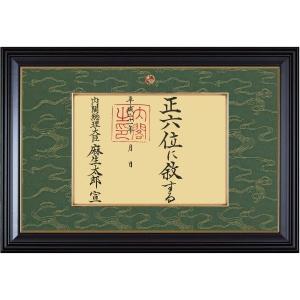 額縁 叙勲額縁 木製フレーム 位記額縁 35タイプ 慶賀|touo