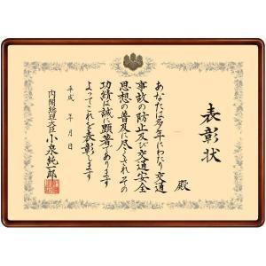 叙勲額縁 フレーム 木製 叙勲 褒章サイズ 表彰額 Aタイプ|touo