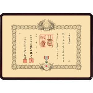 叙勲額縁 フレーム 木製 叙勲 勲記サイズ 表彰額 Aタイプ|touo