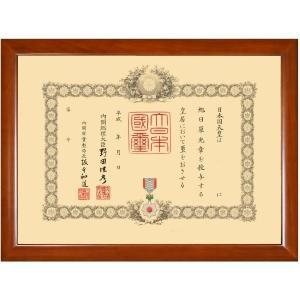 叙勲額縁 フレーム 木製 叙勲 勲記サイズ 表彰額 Dタイプ|touo