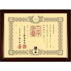 叙勲額縁 フレーム 木製 叙勲 褒章サイズ 表彰額 Dタイプ|touo