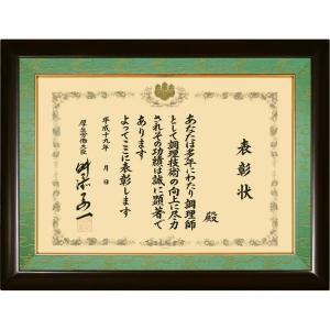 叙勲額縁 フレーム 木製 叙勲 勲記サイズ 表彰額 DXタイプ|touo