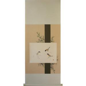 掛け軸 掛軸 純国産掛け軸 床の間 花鳥画 年中掛け 「竹に雀」 奥田拓也作 尺五横 桐箱付|touo