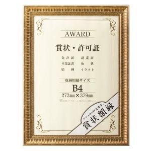 賞状額縁 フレーム 許可証額縁 木製 J353|touo