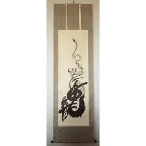 掛け軸 特価品 「龍書」 尺五寸 -M22-|touo