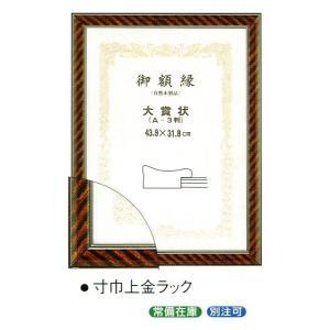 賞状額縁 フレーム 許可証額縁 木製 寸巾上金ラック|touo