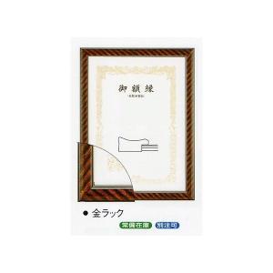 賞状額縁 フレーム 許可証額縁 木製 金ラック|touo