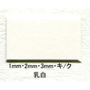 額縁用マット ソフトカラー サイズ 約940×640mm|touo