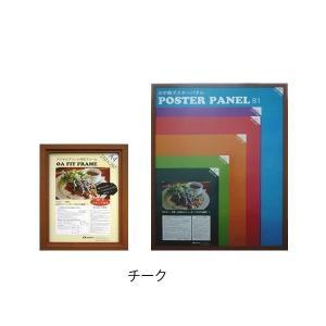 額縁 OA額縁 ポスター額縁 木製フレーム パネル ML31 -変形菊全サイズ900X600mm|touo