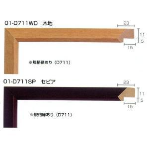 額縁 モールディング 木製 材料 資材 01-D711WD 01-D711SP|touo