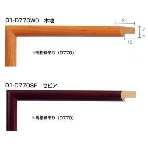 額縁 モールディング 木製 材料 資材 01-D770WD 01-D770SP|touo