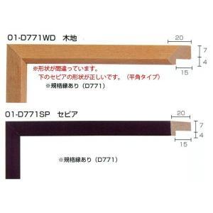 額縁 モールディング 木製 材料 資材 01-D771WD 01-D771SP|touo
