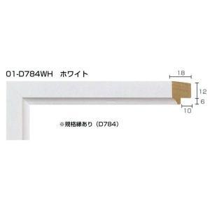 額縁 モールディング 木製 材料 資材 01-D784WH|touo