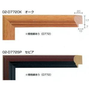 額縁 モールディング 木製 材料 資材 02-D772OK 02-D772SP|touo