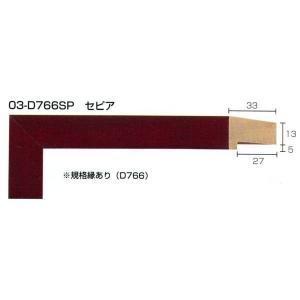 額縁 モールディング 木製 材料 資材 03-D766SP|touo