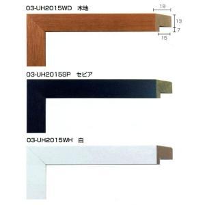 額縁 モールディング 木製 材料 資材 03-UH2015WD 03-UH2015SP 03-UH2015WH|touo
