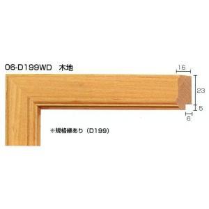 額縁 モールディング 木製 材料 資材 06-D199WD|touo
