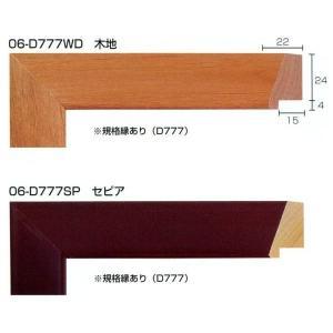 額縁 モールディング 木製 材料 資材 06-D777WD 06-D777SP|touo