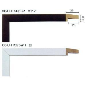 額縁 モールディング 木製 材料 資材 06-UH1525SP 06-UH1525WH|touo