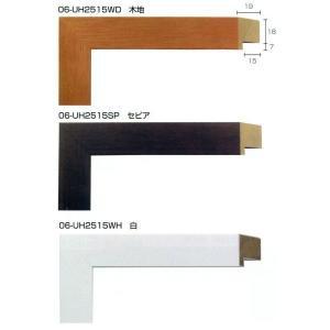 額縁 モールディング 木製 材料 資材 06-UH2515WD 06-UH2515SP 06-UH2515WH|touo