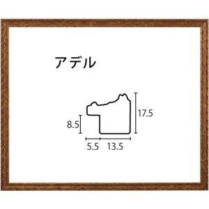 額縁 デッサン額縁 樹脂フレーム アデル 八ッ切サイズ touo