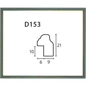 額縁 横長の額縁 木製フレーム D153 サイズ600X300mm|touo