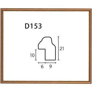 額縁 正方形の額縁 D153 サイズ400X400mm|touo