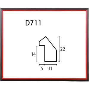 額縁 デッサン額縁 木製フレーム D711 八ッ切サイズ touo