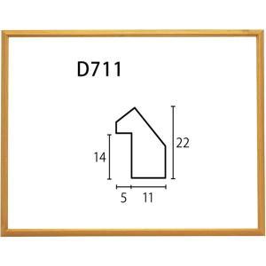 額縁 デッサン額 木製フレーム D711 インチサイズ|touo