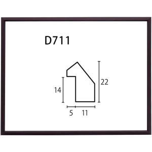 額縁 デッサン額 木製フレーム D711 八ッ切サイズ|touo