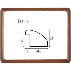 額縁 横長の額縁 木製フレーム D715 サイズ700X300mm|touo