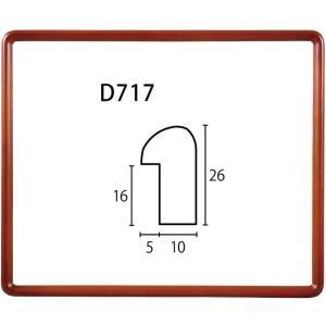 額縁 OA額 ポスター額縁 木製フレーム D717 A4サイズ|touo